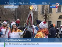 Sochi 2014 Olympic Torch relay: Plyos and Kostroma